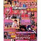 パチスロ実戦術MARIAS(Vol.4) (GW MOOK)