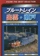 DVD>ブルートレイン出雲・瀬戸