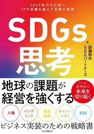 SDGs思考 2030年のその先へ 17の目標を超えて目指す世界 [ 田瀬和夫;SDGパートナーズ ]