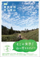 東京近郊ゆる登山 改訂版