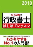 U-CANの行政書士はじめてレッスン(2018年版)
