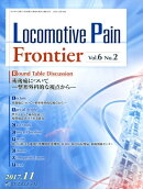 Locomotive Pain Frontier(Vol.6 No.2( 201)