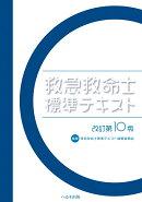 救急救命士標準テキスト改訂第10版