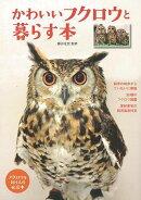 【バーゲン本】かわいいフクロウと暮らす本