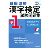 本試験型漢字検定準1級試験問題集('20年版)