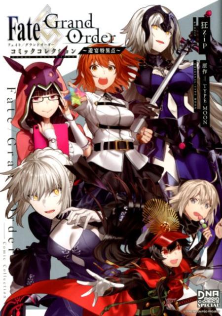 Fate/Grand Orderコミックコレクション 遊宴特異点 (IDコミックス DNAメディアコミックススペシャル) [ TYPE-MOON ]