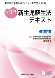 日本版救急蘇生ガイドライン2020に基づく 新生児蘇生法テキスト [ 細野 茂春 ]