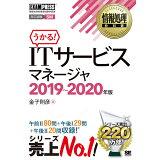 ITサービスマネージャ(2019~2020年版) (EXAMPRESS 情報処理教科書)