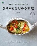 【バーゲン本】3分からはじめる料理ー簡単!おいしい!初めてでも作れる!