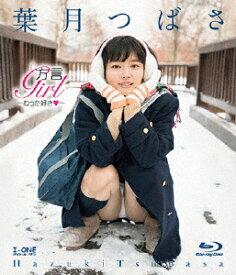 方言Girl〜わった好き□〜【Blu-ray】 [ 葉月つばさ ]