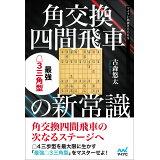 角交換四間飛車の新常識 最強△3三角型 (マイナビ将棋BOOKS)