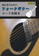 初心者のためのフォークギターコード攻略本