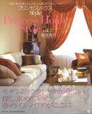 【バーゲン本】プリンセスハウスStyle vol.2