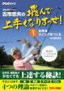 「プロゴルファー 古市忠夫の飛んで上手くなりまっせ!」 DVD-BOX [ 古市忠夫 ]