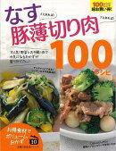 【バーゲン本】お得食材でボリュームおかず10 なすさえあれば!豚薄切り肉さえあれば!100レシピ