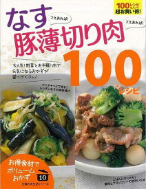 【バーゲン本】お得食材でボリュームおかず10 なすさえあれば!豚薄切り肉さえあれば!100レシピ [ お得食材で ボリュームおかず ]