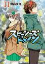 スピーシーズドメイン(11) (少年チャンピオンコミックス BESSATSU) [ 野呂俊介 ]