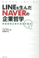 LINEを生んだNAVERの企業哲学
