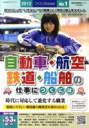 自動車・航空・鉄道・船舶の仕事につくには(2012)