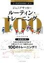 ジュニアサッカールーティン・トレーニング100 (コーチングブックシリーズ+α) [ サッカークリニック編集部 ]