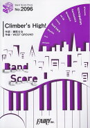 バンドスコアピースBP2096 Climber's High! / 沼倉愛美 〜TVアニメ「風夏」OPテーマ