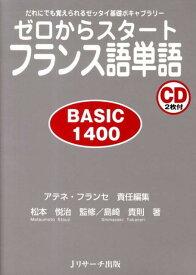ゼロからスタートフランス語単語basic 1400 だれにでも覚えられるゼッタイ基礎ボキャブラリー [ アテネ・フランセ ]