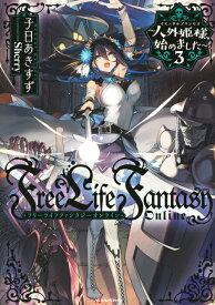 Free Life Fantasy Online 〜人外姫様、始めました〜3 [ 子日 あきすず ]