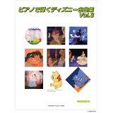 ピアノで弾くディズニー名曲集(Vol.3)
