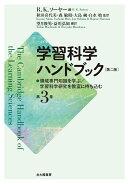 学習科学ハンドブック 第二版 第3巻