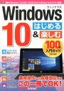 Windows10はじめる&楽しむ100%入門ガイド改訂2版 [ リンクアップ ]