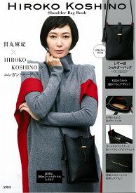 HIROKO KOSHINO Shoulder Bag Book ([バラエティ])