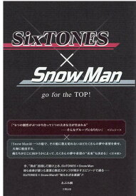 SixTONES×SnowMan go for the TOP! [ あぶみ瞬 ]