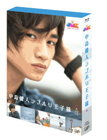 JMK中島健人ラブホリ王子様 Blu-ray BOX【Blu-ray】 [ 中島健人 ]