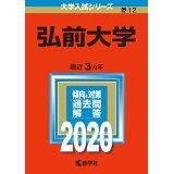 弘前大学(2020) (大学入試シリーズ)