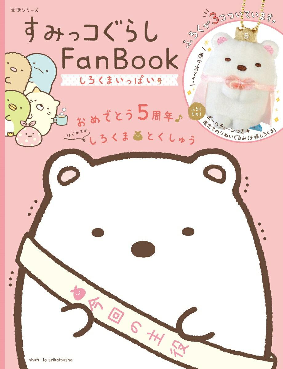 すみっコぐらし Fan Book しろくまいっぱい号 (生活シリーズ) [ 主婦と生活社 ]