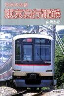 【バーゲン本】日本の私鉄東京急行電鉄