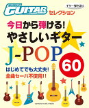 Go!Go!GUITARセレクション ギター弾き語り 今日から弾ける! やさしいギタースコア J-POP60