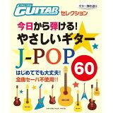 今日から弾ける!やさしいギタースコアJ-POP60 (Go!Go!GUITARセレクション)