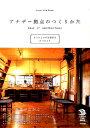アナザー拠点のつくりかた base→←another base (Local Life Book) [ Deco ]