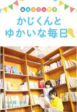 【POD】絵本カフェ育児 かじくんとゆかいな毎日