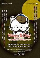 劇団TEAM-ODAC 番外公演『MOON & DAY〜うちのタマ知りませんか?〜人狼を探せ!3丁目のとある一日〜』