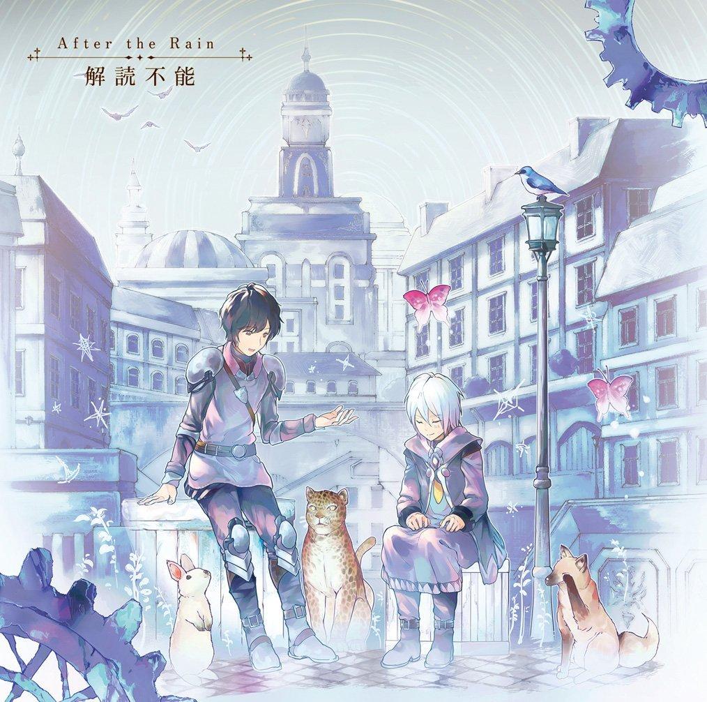 解読不能 (TVアニメ(アトム ザ・ビギニング)オープニングテーマ) (初回限定盤 CD+DVD) [ After the Rain ]
