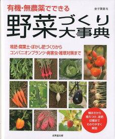 有機・無農薬でできる野菜づくり大事典 [ 金子美登 ]