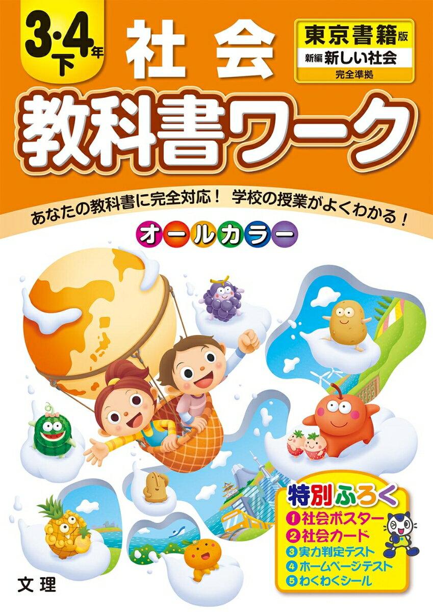 教科書ワーク社会3・4年(下) 東京書籍版新編新しい社会完全準拠