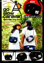 go slow caravan shoulder bag book (e-MOOK 宝島社ブランドムック)