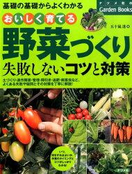 おいしく育てる野菜づくり