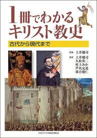 1冊でわかるキリスト教史 古代から現代まで [ 土井健司 ]