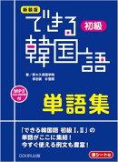 できる韓国語初級単語集新装版