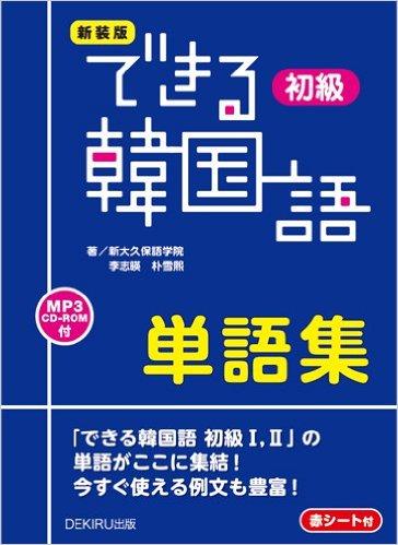 できる韓国語初級単語集新装版 [ 新大久保語学院 ]