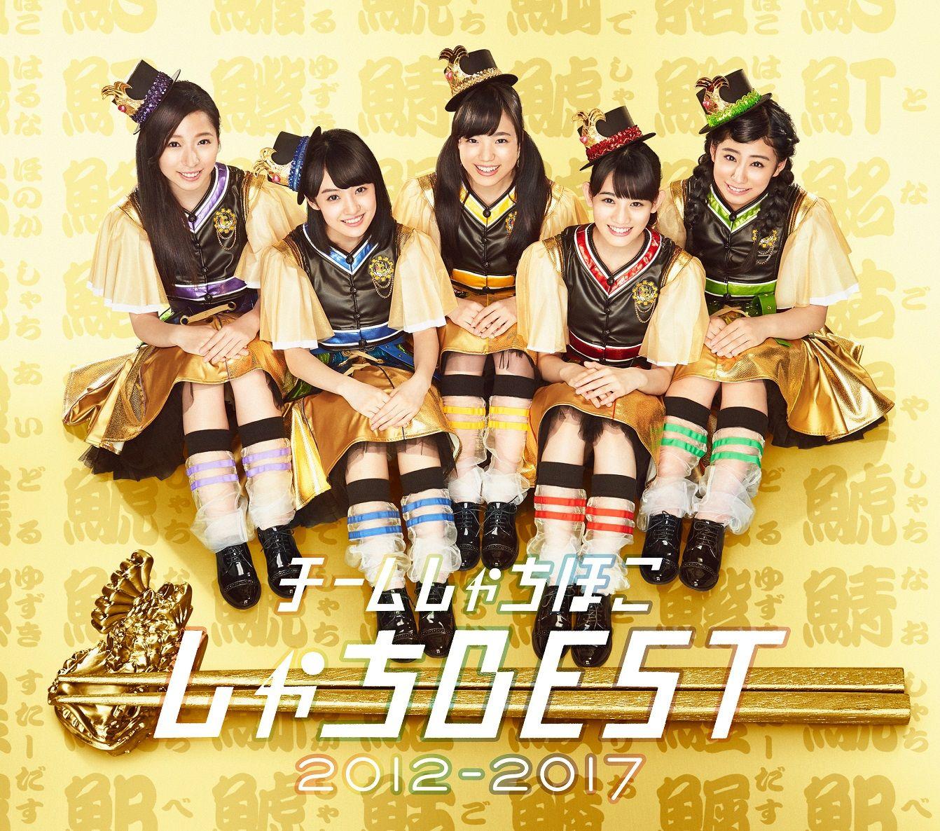 しゃちBEST2012-2017 (5周年盤 2CD+Blu-ray) [ チームしゃちほこ ]